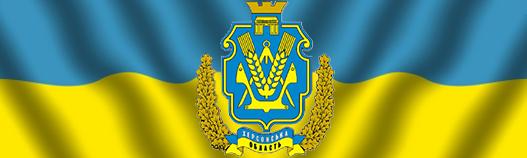 Герб Херсонської області